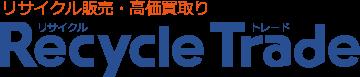 リサイクルショップ  買取 福岡・北九州・八幡西区・直方・中間・宗像・古賀・福津エリアの買取はリサイクルトレードへ