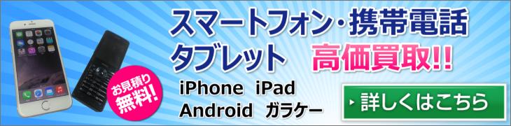 携帯電話・スマートフォン高価買取り