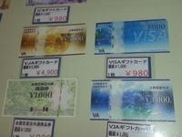 金券・商品券・切手
