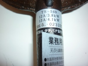 P1040740